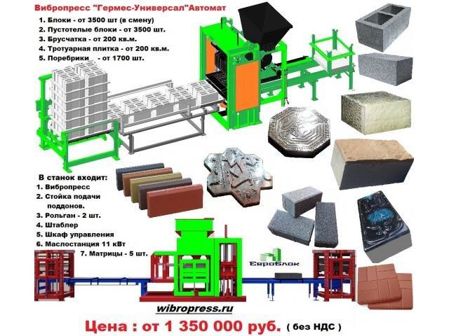Вибропресс 8 тонн по производству теплоблоков, брусчатки, блоков с облицовкой. - 8/10